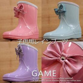 GAME 完全防水 レインブーツ ブーツ レイン シューズ 靴 スニーカー 長靴 子供靴 キッズ 女の子 538 【Y_KO】■170108 【ren】