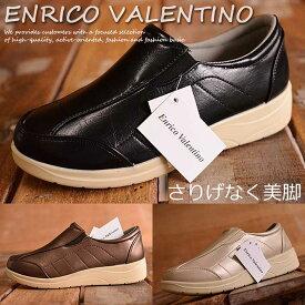 ENRICO VALENTINO ちょい美脚 スニーカー スリッポン カジュアル シューズ 靴 レディース 婦人靴 967 【Y_KO】 ■180410