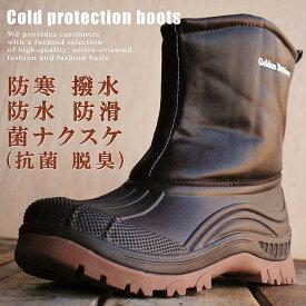 Golden Retriever 防寒 ブーツ レインブーツ スノーブーツ メンズブーツ メンズ 長靴 防水 防滑 脱臭 抗菌 7953 Y_KO