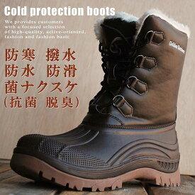 Golden Retriever 防寒 ブーツ レインブーツ スノーブーツ メンズブーツ メンズ 長靴 防水 防滑 脱臭 抗菌 7954 Y_KO