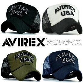 正規品 AVIREX メッシュキャップ キャップ 帽子 メンズ ブランド 大きいサイズ アヴィレックス アビレックス BIG SIZE 14308600 190603