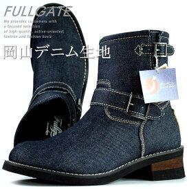 FULLGATE フルゲイト 岡山デニム エンジニアブーツ メンズ ブーツ メンズ 靴 FG-1708 ネイビー 紺 耐油底 送料無料 SH_T 190903 プレゼント ギフト