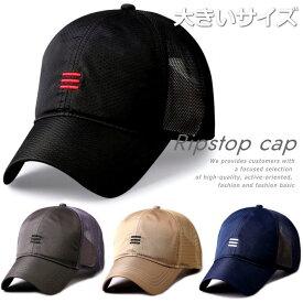 大きいサイズ メッシュキャップ メンズ キャップ 帽子 メンズ 刺繍 リップストップ 送料無料 ALI 7992162 190811