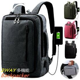 送料無料 リュック メンズ レディース リュックサック USBポート付き 3WAY ipad ノートパソコン バックパック ショルダーバッグ デイパック 送料無料 7991264 191027