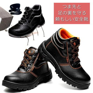 安全靴 鋼鉄先芯 スニーカー ブーツ シューズ メンズ 父の日 贈り物 プレゼント セーフティーシューズ 耐油 防滑 ブラック 黒 7995363 作業用 作業靴 おしゃれ かっこいい ハイカット 釘踏み抜
