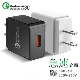 【安心のPSE認証】コンセント 変換 USB 充電器 ケーブル スマホ 急速 Quick Charge 3.0 USB iPhone ACアダプター Qualcomm QC3.0 Android 携帯充電器 2.4A GalaxyS8 Xperia iPad アイフォン エクスペリア 7990894 NEK