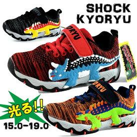 光る靴 キッズ スニーカー 恐竜 SHOCK KYORYU ショックライト LED光る 目がキラキラ光る靴 キッズシューズ 子供靴 ダイナソー Y_KO 855 191230