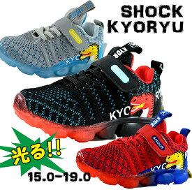 光る靴 キッズ スニーカー 恐竜 SHOCK KYORYU ショックライト LED光る キラキラ光る靴 キッズシューズ 子供靴 ダイナソー Y_KO 765 191230