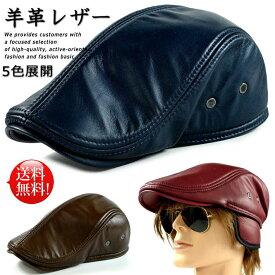 本革 レザー ハンチング 帽子 メンズ 送料無料 キャップ 大きいサイズ 羊革 シープレザー ハンチングキャップ 皮製 7991007