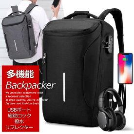 リュックサック メンズ レディース バックパック デイパック バッグ 大容量 旅行 鞄 撥水 軽量 USB 充電 携帯 スマホ 多機能 ipad 7990651