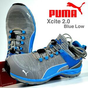 安全靴 PUMA プーマ メンズ スニーカー シューズ セーフティーシューズ ブランド 送料無料 エキサイト2.0 Y_KO Y_YU 642-270