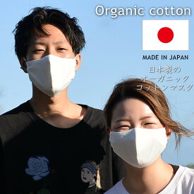 マスク 日本製 送料無料 オーガニック コットンマスク 100% 綿 洗えるマスク エコマスク MADE IN JAPAN 在庫有り ウイルス対策 大人用 子供用 MB 7990394 オフホワイト