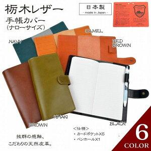 栃木レザー 手帳カバー B6A6 細長ノート カードケース パスポートケース 日本製 国産 本革 本皮 父の日 プレゼント プチギフト 送料無料 NEK W2SK L-20515