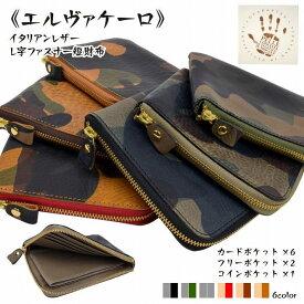 イタリアンレザー ミニ財布 短財布 財布 迷彩 カモフラ 日本製 国産 本革 本皮 父の日 プレゼント プチギフト 送料無料 W2SK L-20505