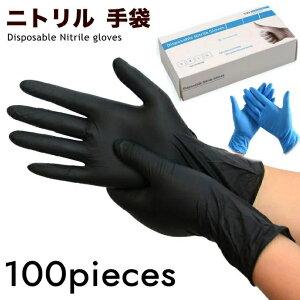 訳あり ニトリル手袋 100枚 パウダーフリー パウダーなし ニトリル ゴム手袋 使い捨て S/M/L ブラック 黒 クロ 青 ブルー 左右兼用 粉なし アウトレット 7990410