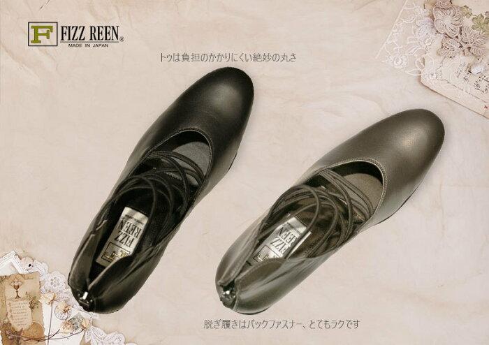 【送料無料】《FIZZREENフィズリーン》1405『FIZZREEN魅せるデザインとはきごこちの良さで信頼の日本製レディースシューズ・ブランド』スタイリッシュなのに動きまわれるほど履きやすい人気オールシーズンブーツです