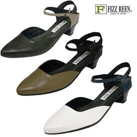 【23.5cm】【24.0cm】のみです【送料無料!】FIZZ REEN フィズリーン 1885【送料無料】魅せるデザインと歩きやすく痛くならない信頼の日本製レディースシューズ・ブランド 履きやすさを兼ね備えたスタイリッシュバックストラップです