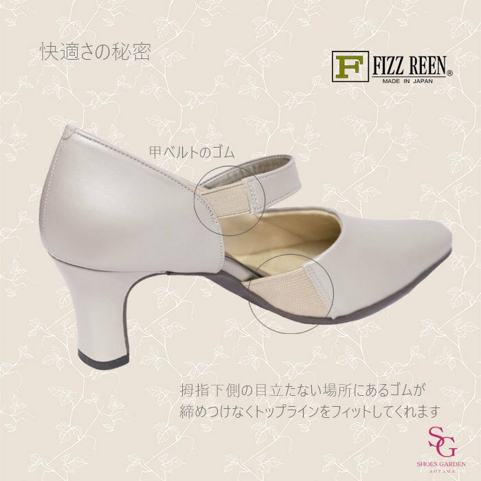 【送料無料】《FIZZREENフィズリーン》8970『FIZZREEN魅せるデザインとはきごこちの良さで信頼の日本製レディースシューズ・ブランド』FIZZREENのパンプスと言ったらこれ!というくらいの人気パンプスです