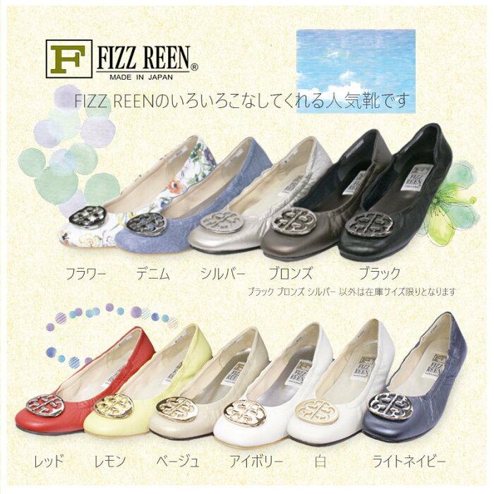 【送料無料!】《FIZZREENフィズリーン》300魅せるデザインと歩きやすく痛くならない信頼の日本製レディースシューズ・ブランドゆったり幅のEEEメタルがポイントのフラットシューズ