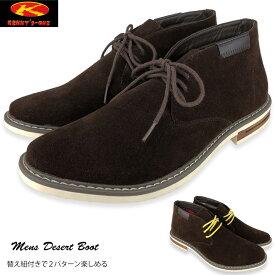 お値打ち価格 靴 メンズ靴 ブーツ チャッカ チャッカーブーツ 替えヒモ付 スエード デザイン チャッカー ブーツ メンズ 男性用 男 シューズグラインド 靴 歩きやすい くつ 定番 シンプル ダークブラウン ダーブラ 茶