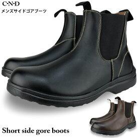 お値打ち価格 靴 メンズ靴 ブーツ サイドゴア 超軽量 ブーツ メンズ メンズブーツ エンジニアブーツ フェイクレザー サイドゴア チャッカブーツ 上品 おしゃれ かっこいい モテ靴 定番 黒 茶 ブラック ブラウン メンズ靴 紳士靴