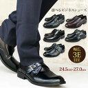 お値打ち価格靴 メンズ靴 ビジネスシューズ 幅広 3E おしゃれ フレッシャーズ24.5cm〜27cm 大きいサイズ キングサイズ…