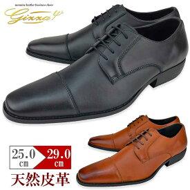 ビジネスシューズ メンズ 革靴 ビジネスレザー おすすめ 28cm 29cm 大きいサイズ レザー 革 天然皮革 レースアップ フォーマル 冠婚葬祭 高級感 おしゃれ 紳士靴 メンズ靴 靴 あす楽 シューズグラインド