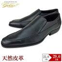 【店内全品P5倍・最大2,000円OFFクーポン】 ビジネスシューズ 革靴 ビジネスレザー おすすめ 28cm 29cm 大きいサイズ …