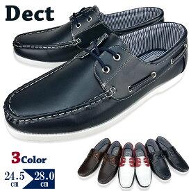 お値打ち価格 靴 メンズ靴 デッキシューズ 送料無料(一部) カジュアル デッキシューズ スリッポン メンズ マリン スニーカー トリコロール ホワイト 白 サンダル カジュアルシューズメンズ靴 紳士靴 靴 おしゃれ 2020 シューズグラインド 靴 歩きやすい くつ