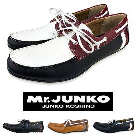 お値打ち価格 靴 メンズ靴 Mr.Junko デッキシューズ メンズ メンズデッキシューズ スニーカー ドライビングシューズ スリッポン マリン キャメル ブラック 春 夏 秋 冬 JUNKO KOSHINO ブランド 紳士靴