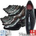 靴 メンズ靴 ビジネスシューズ おすすめ ビジネスシューズ 15足から2足選んで4400円 就活応援中 〜29.0cm 大きいサイ…