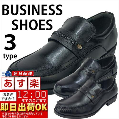 あす楽 本革 天然皮革 コンビ ビジネスシューズ 幅広設計 EEEE 4E 軽量 超軽量 紳士靴 メンズビジネス 疲れにくい レザー調 革靴 ビジネス靴 シニア アダルト 黒 ブラック 歩きやすい くつ ラッキーシール シューズグラインド AC