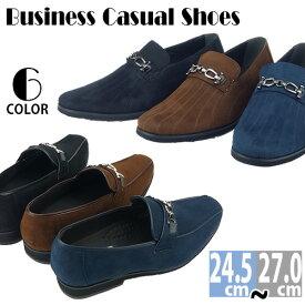 靴 メンズ靴 カジュアルシューズ EEE 3E ワイズ 軽量 ビジカジ エレガンス ビット ビジネスカジュアル ビット ビジネスシューズ スエード スウェード 滑らない ジャケットスタイル おしゃれ スーツ似合う メンズ 男性用 歩きやすい くつ ラッキーシール シューズグラインド