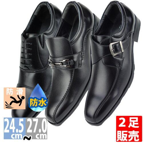 靴 メンズ靴 ビジネスシューズ 2足セットで3998円 おすすめ 大人気 防水試験済み 水に強い4cm防水 24.5cm〜27.0cm 降雪 滑らない 長靴 雪道 雨道 ヒモ靴 紐靴 ビジネス靴 3E EEE メンズ靴 革靴 歩きやすい おしゃれ くつ ラッキーシール シューズグラインド