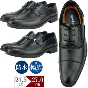 ビジネスシューズ 革靴 メンズ レインシューズ 防水 滑り止め 雪道 雨 梅雨 雪 3E EEE 幅広 超軽量 中敷き クッション 冠婚葬祭 紐靴 レースアップ ビット メンズ靴 紳士靴 靴 あす楽 シューズ