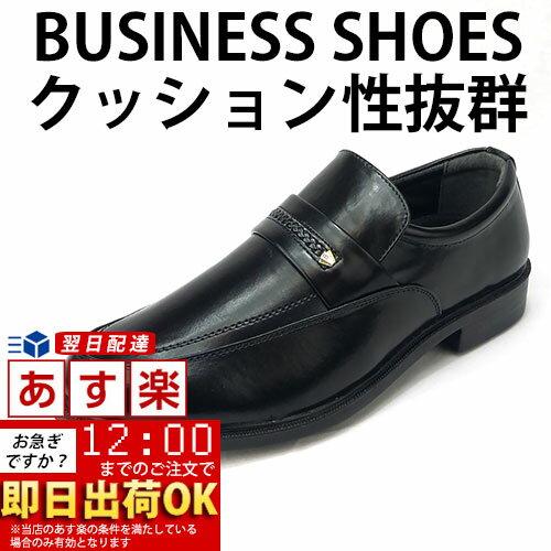 あす楽 ビジネスシューズ スリッポン 幅広設計 EEEE 4E 軽量 超軽量 衝撃吸収 カップイン クッション インソール ラクチン 疲れにくい 紳士靴 ビジネス靴 シニア レザー調 レザーシューズ 革靴 歩きやすい くつ ラッキーシール シューズグラインド