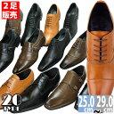 靴 メンズ靴 ビジネスシューズ 2足選んで7000円 〜29cm 大きいサイズ ビジネス靴 ドレスシューズ ビジネスメンズ レザ…