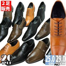 靴 メンズ靴 ビジネスシューズ 2足選んで7000円 〜29cm 大きいサイズ ビジネス靴 ドレスシューズ ビジネスメンズ レザー レースアップ フォーマル 紳士靴 仕事靴 革靴 ブラック ブラウン おしゃれ 黒 レザー メンズ靴 靴 歩きやすい くつ シューズグラインド