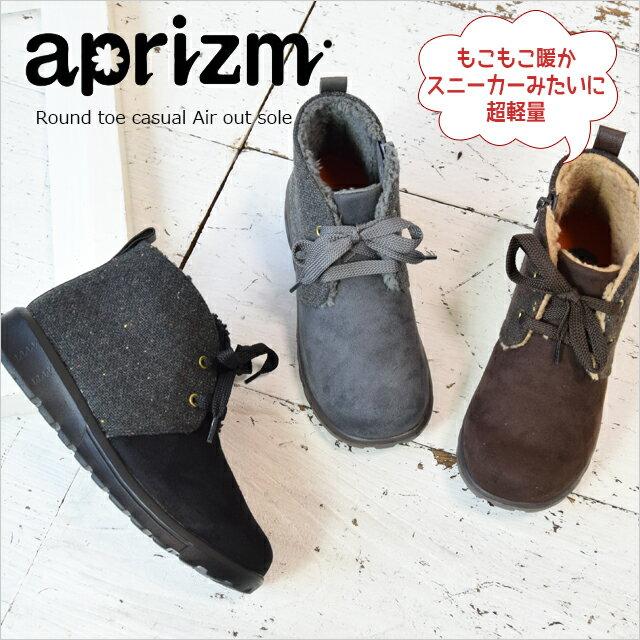 【送料無料】Aprizm アプリズム スエード レースアップ 防寒 軽量 ボア アンクル丈 ショートブーツ レディース靴【4-3618】