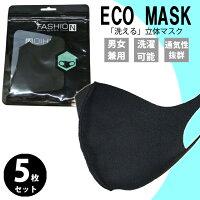 【在庫あり】マスク洗えるマスク5枚セット個包装飛沫予防防止伸縮性男女兼用ウレタンマスクポリウレタンマスク大人子供花粉風邪水洗いメンズレディース立体繰り返し【5-mask2】
