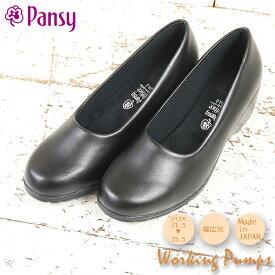 Pansy(パンジー)日本製 屈曲性 3ポイント クッション 外反母趾 オフィスパンプス オフィスシューズ フラット レディース靴 ウェッジソール 【8-4061】