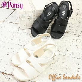 Pansy(パンジー) 屈曲性 3ポイント クッション 外反母趾 オフィスサンダル ナースサンダル フラット レディース靴 サンダル ナースシューズ 介護 【8-5302】