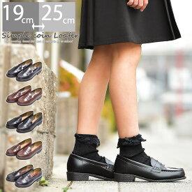 【送料無料】ローファー レディース靴 通学フォーマル靴 キッズ 学生 制服 リクルート フラット ローファ 定番 19cm 25cm 大きいサイズ 小さいサイズ フォーマル HARVAR 痛くない 疲れにくい 外反母趾 メンズ 女の子 男の子 ビジネス 【8-48】