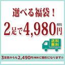 「選べる福袋」2足同時購入で4,980円送料込み!自分で選べる福袋 ランキング