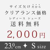 【送料無料】Sサイズ専用!シンデレラシューズ★aa-001★サイズ欠けサイズかたよりロングブーツニーハイインヒール歩きやすいウェッジソールウエッジソール23.0cm23cm23センチ小さいサイズ訳ありわけありぺたんこローヒールハイヒール