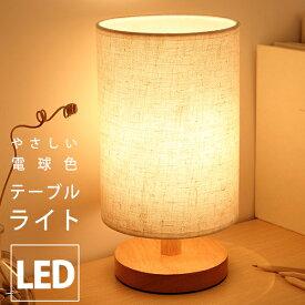 テーブルライト テーブルランプ LED インテリアライト ベッドサイドライト ランプ ベッドライト テーブル スタンド ランプ LEDライト スタンドライト インテリアライト usb 照明器具 暖色 USB式 輸入雑貨 卓上ライト インテリア elc508【P】