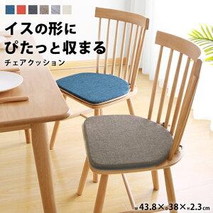 ダイニングチェア クッション チェアパッド シートクッション チェア カバー 台形 いす用 椅子用クッション 座布団 ざぶとん椅子用 ひも付き 洗える 北欧 椅子用 チェアクッション 椅子 イ
