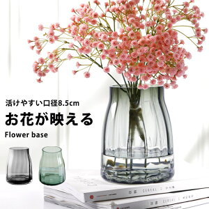 ガラス 花瓶 フラワーベース ガラス シンプル 大きい 北欧 花瓶 ガラス おしゃれ 花瓶 フラワーベース かわいい 花びん 透明 筒型 フラワーポット フラワー ベース 北欧 かびん 花 おしゃれ
