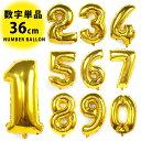 バルーン 数字 誕生日 ナンバーバルーン 36cm 小さい ゴールド アルミ 風船 数字バルーン パーティー バースデー 飾り…