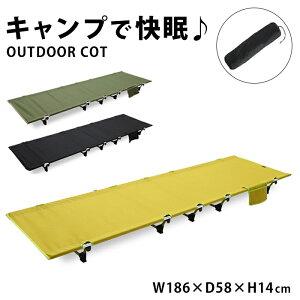 送料無料 キャンプコット ロータイプ アウトドア 組み立て式 ベッド コット ベンチ 長いベンチ ローコット レジャーコット チェア 椅子 イス キャンプ 荷物置き 簡易ベッド キャンプ用 アウ